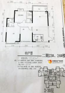 23#-24#楼-03户型