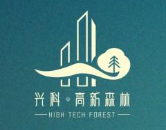 兴科·高新森林