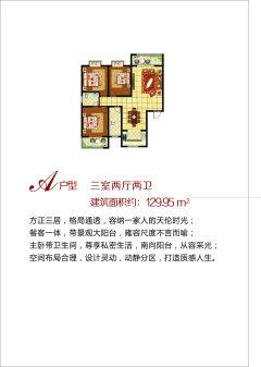 (汉滨区)广景花园三期·御景台3室3厅2卫