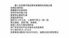 (汉滨区)市委纪检委家属院3室2厅2卫100万151.53m²出售
